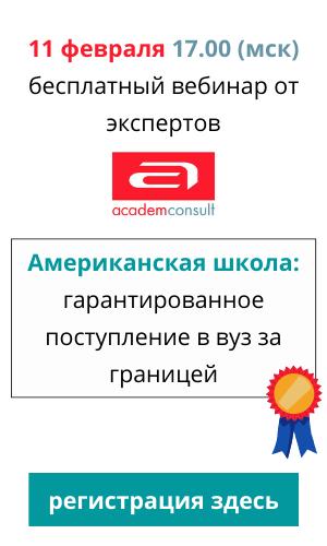 Вебинар AcademConsult