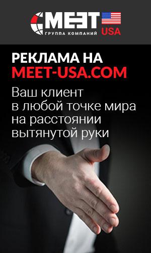 Реклама на портале MEET-USA.COM