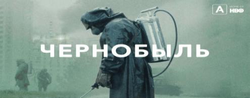 О выходе сериала «Чернобыль» от HBO. Быль или небыль?